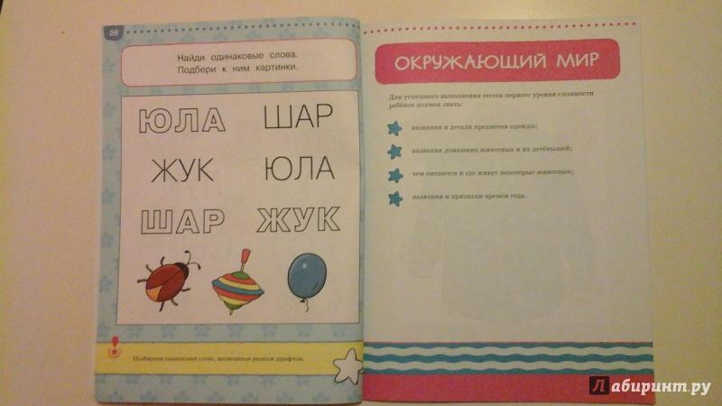 Иллюстрация 40 из 45 для Тесты. Первые шаги (3-4 года) - Ольга Земцова   Лабиринт - книги. Источник: manyaa