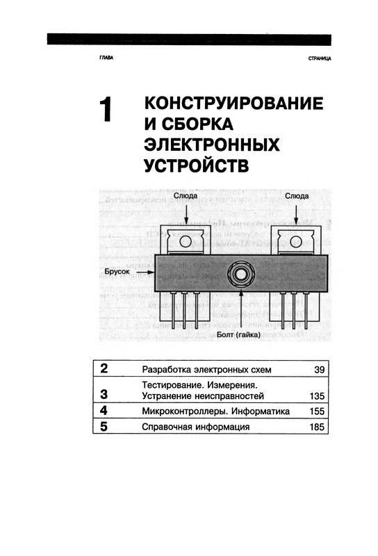 Иллюстрация 6 из 27 для Как проектировать электронные схемы - Клод Галле   Лабиринт - книги. Источник: Ялина