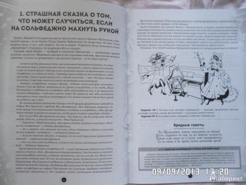 Иллюстрация 5 из 8 для Сольфеджио для самых маленьких - Татьяна Яценко | Лабиринт - книги. Источник: Селина