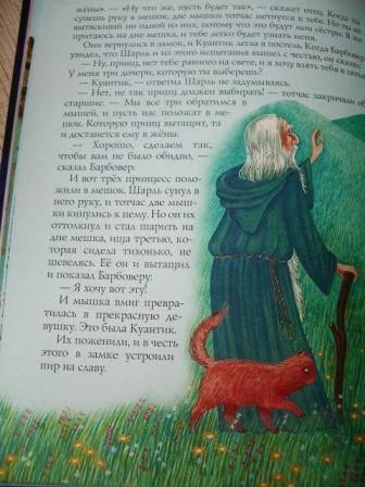 Иллюстрация 24 из 25 для Сказки на ночь | Лабиринт - книги. Источник: Никольская  Ольга
