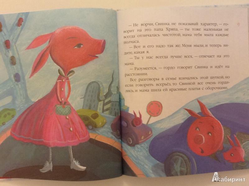 Иллюстрация 4 из 7 для Красивая Свинка - Людмила Петрушевская | Лабиринт - книги. Источник: Чуйкова  Светлана