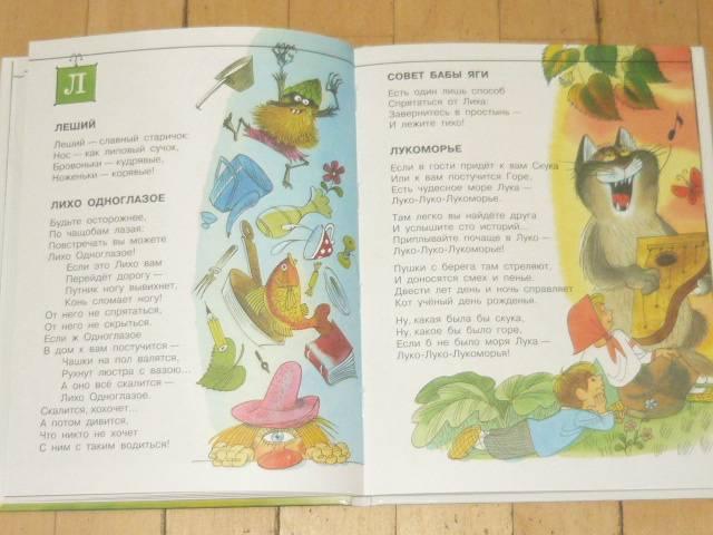 Иллюстрация 23 из 41 для Азбука Бабы Яги - Андрей Усачев | Лабиринт - книги. Источник: Ромашка:-)