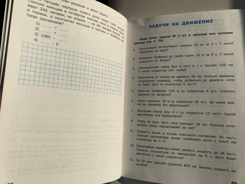 Иллюстрация 18 из 22 для Математический тренажер. 4 класс. Текстовые задачи. ФГОС - Давыдкина, Максимова   Лабиринт - книги. Источник: TatFil
