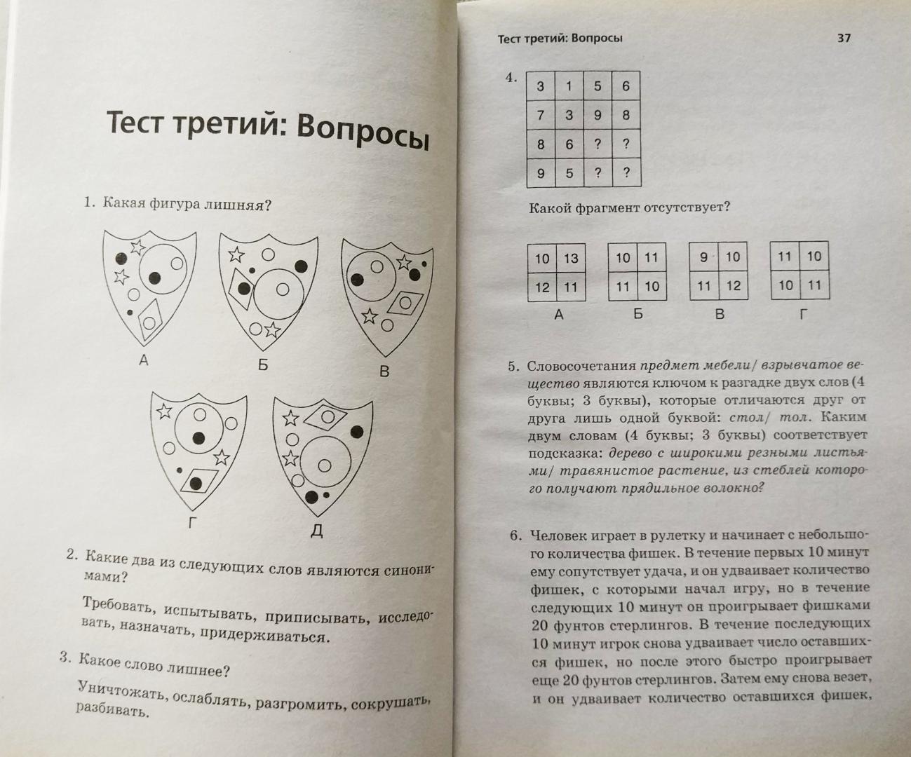 Иллюстрация 4 из 8 для Самые точные тесты IQ - Картер, Рассел | Лабиринт - книги. Источник: Ершова  Надежда Борисовна