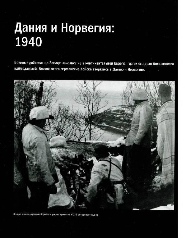 Иллюстрация 23 из 56 для Немецкая пехота Второй мировой войны - Крис Бишоп | Лабиринт - книги. Источник: lexus