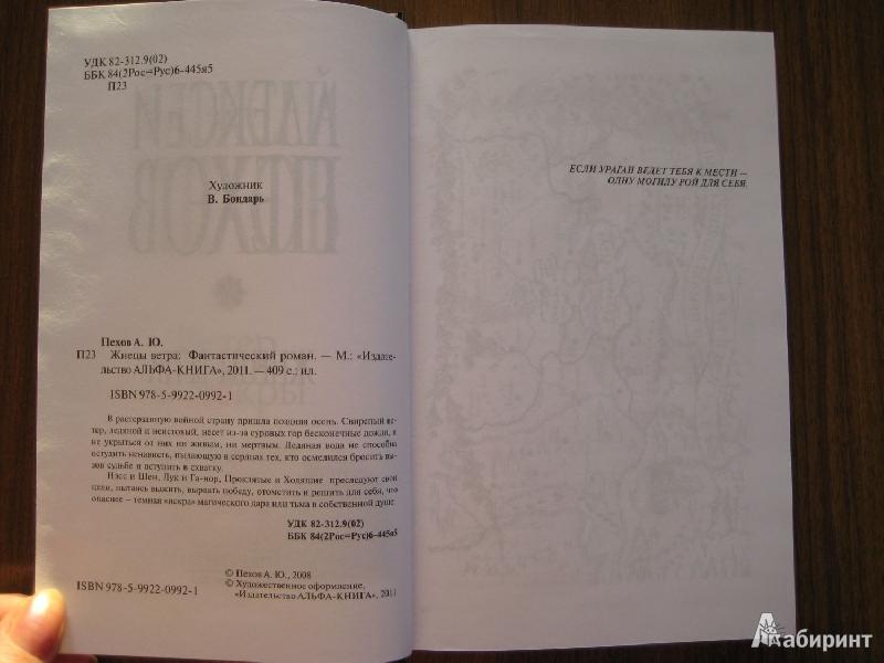 Иллюстрация 17 из 29 для Жнецы ветра - Алексей Пехов | Лабиринт - книги. Источник: Баскова  Юлия Сергеевна