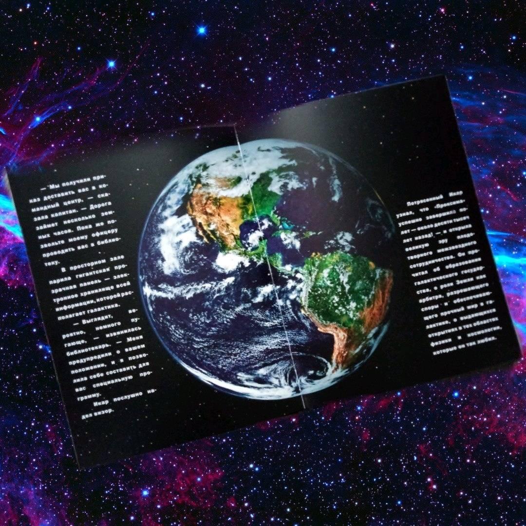Иллюстрация 8 из 15 для Икар на краю времени - Брайан Грин | Лабиринт - книги. Источник: Александра Нехорошева