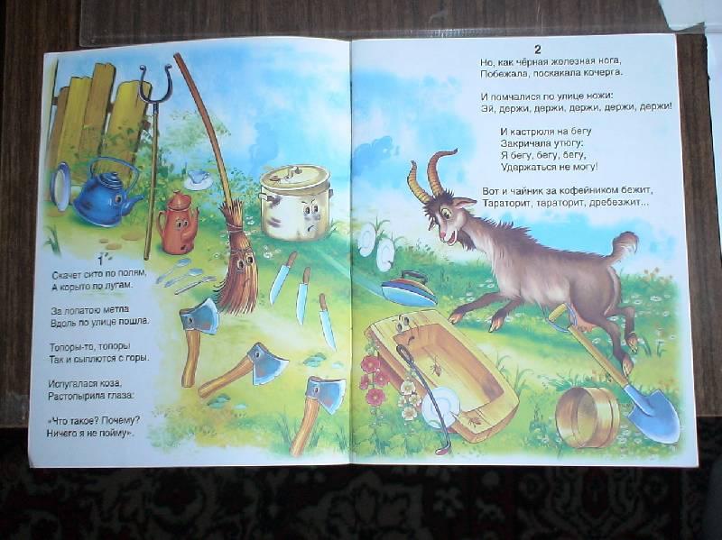 Иллюстрация 1 из 7 для Федорино горе - Корней Чуковский | Лабиринт - книги. Источник: Лаванда