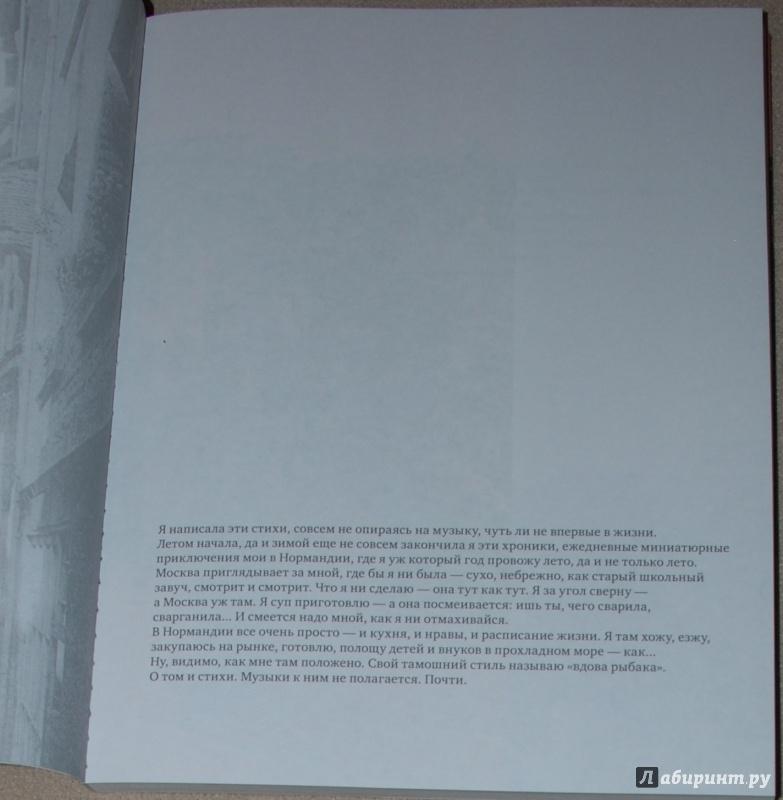 Иллюстрация 15 из 39 для Нормандская тетрадь - Вероника Долина | Лабиринт - книги. Источник: Книжный кот