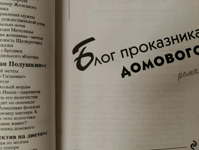 Иллюстрация 8 из 17 для Блог проказника домового - Дарья Донцова | Лабиринт - книги. Источник: L  Elena