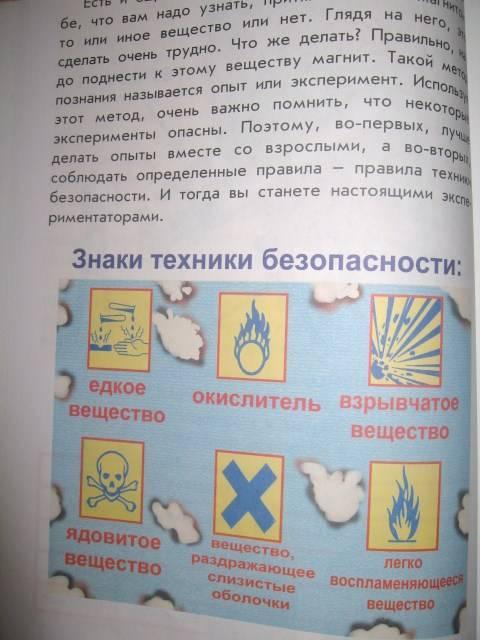 Иллюстрация 6 из 11 для Настоящая химия для мальчиков и девочек - Дмитрий Добротин | Лабиринт - книги. Источник: Алена