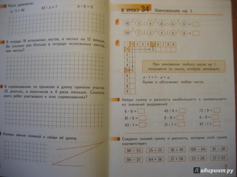 Иллюстрация 4 из 15 для Математика. 3 класс. Рабочая тетрадь 2. В 4-х частях. ФГОС - Гейдман, Мишарина, Зверева | Лабиринт - книги. Источник: RoMamka