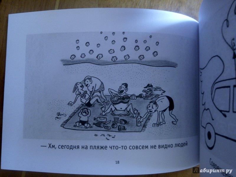 Иллюстрация 5 из 7 для Комиксы на коротком поводке - Римма Цветковская   Лабиринт - книги. Источник: Кулаков  Вячеслав Валерьевич