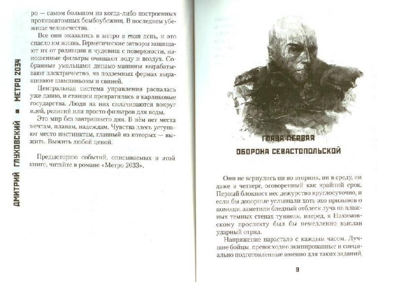 Иллюстрация 6 из 15 для Метро 2034 - Дмитрий Глуховский | Лабиринт - книги. Источник: Zhanna