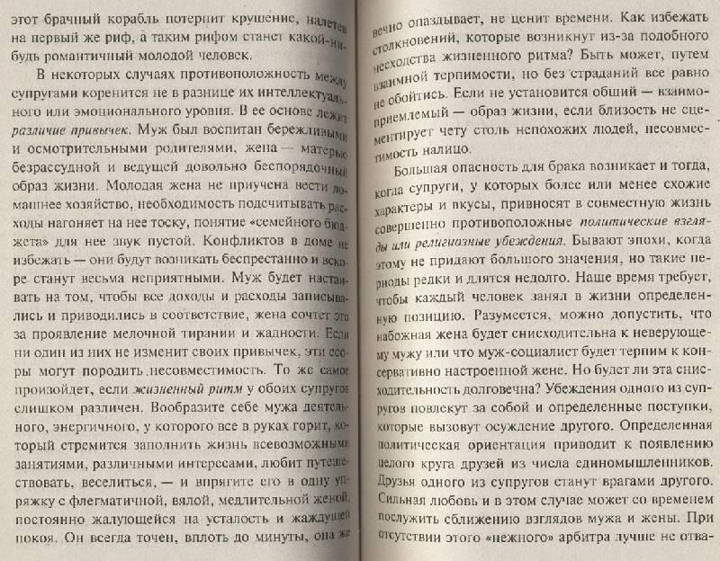 Иллюстрация 3 из 14 для Письма незнакомке - Андре Моруа   Лабиринт - книги. Источник: ЛиС-а