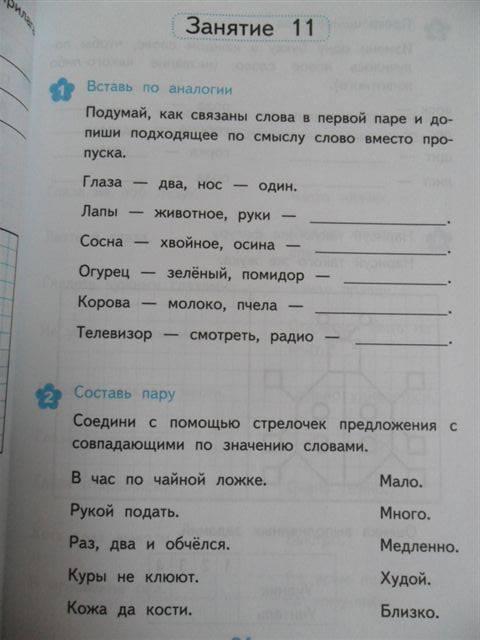 Иллюстрация 3 из 6 для Развивающие задания. 2 класс. Тесты, игры, упражнения. ФГОС - Елена Языканова   Лабиринт - книги. Источник: ***Лора***