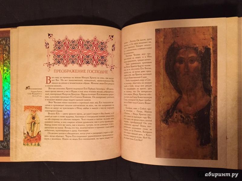 Иллюстрация 13 из 16 для Библейские истории для семейного чтения - Георгий Юдин | Лабиринт - книги. Источник: Aia