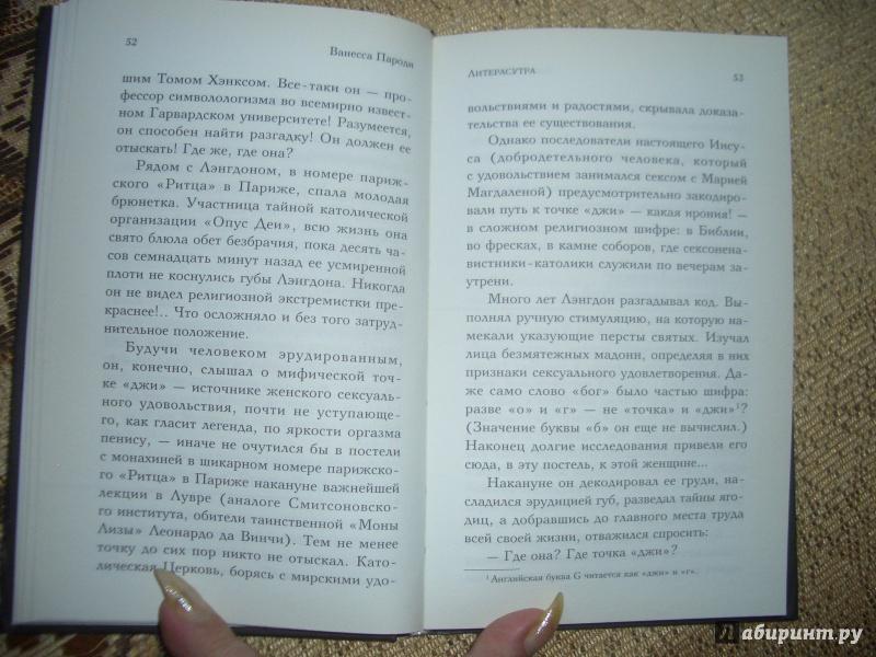 Иллюстрация 4 из 8 для Литерасутра. Знаменитые книги в эротическом переложении - Ванесса Пароди | Лабиринт - книги. Источник: BlackStar