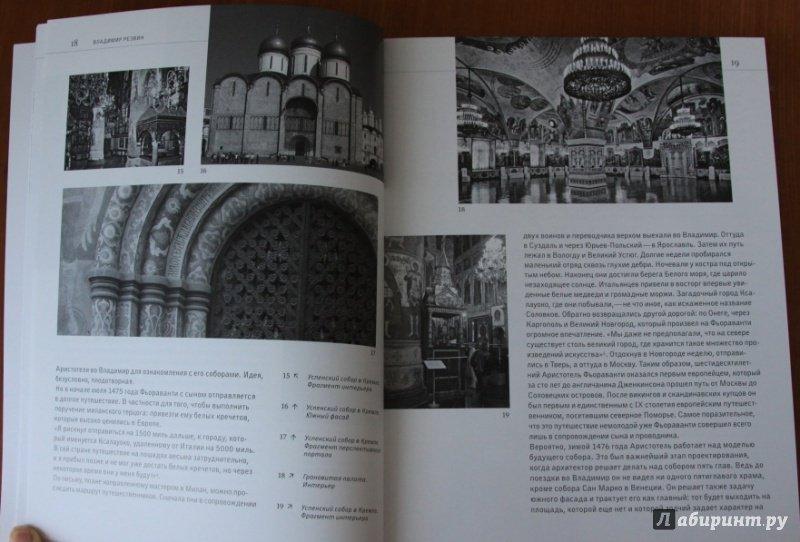 Иллюстрация 3 из 8 для Архитекторы и власть - Владимир Резвин   Лабиринт - книги. Источник: Catherine