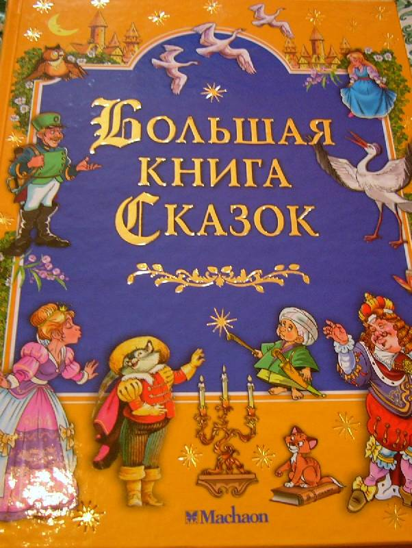 Картинки книги сказки на прозрачном фоне