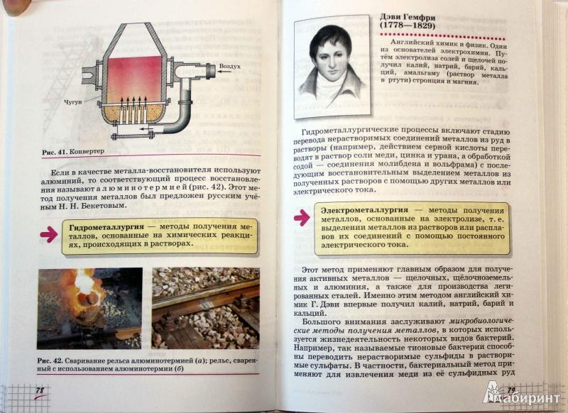 Иллюстрация 26 из 60 для Химия. 9 класс. Учебник. Вертикаль - Олег Габриелян | Лабиринт - книги. Источник: Batterfly