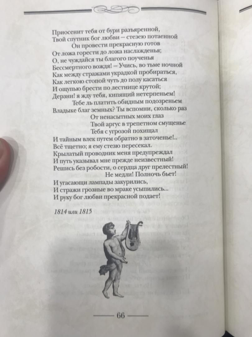 """Иллюстрация 32 из 35 для """"Я не поэт, я - партизан, казак..."""". Сочинения в стихах и прозе - Денис Давыдов   Лабиринт - книги. Источник: Hello"""