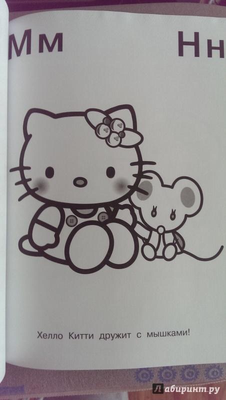 Иллюстрация 3 из 3 для Hello Kitty. Я пишу сама. Легкий способ научиться писать. Волшебные прозрачные страницы | Лабиринт - книги. Источник: Ира А