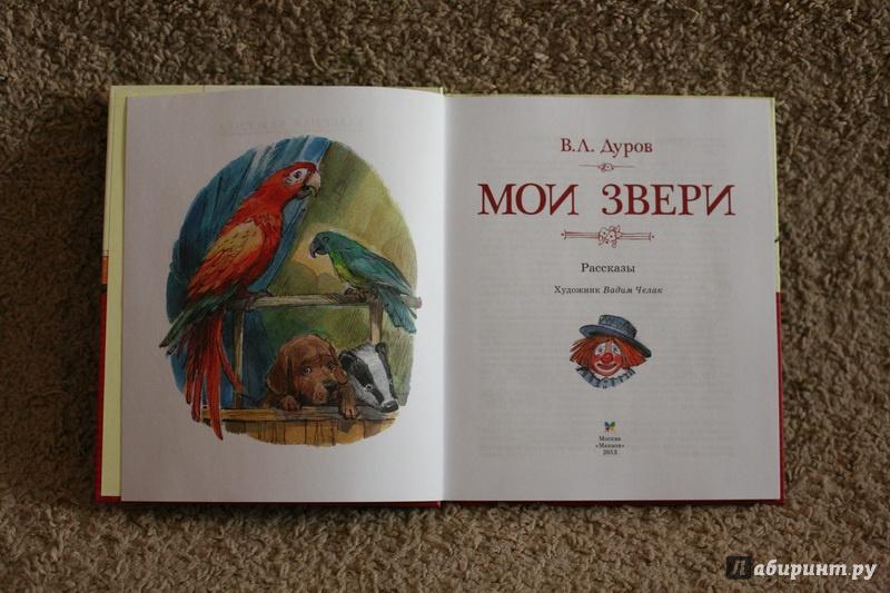 Иллюстрация 18 из 35 для Мои звери - Владимир Дуров | Лабиринт - книги. Источник: дважды