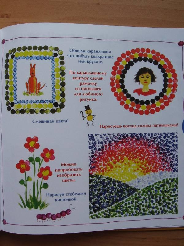Иллюстрация 26 из 45 для Пишем красками - Дженнифер Липси | Лабиринт - книги. Источник: Red cat ;)
