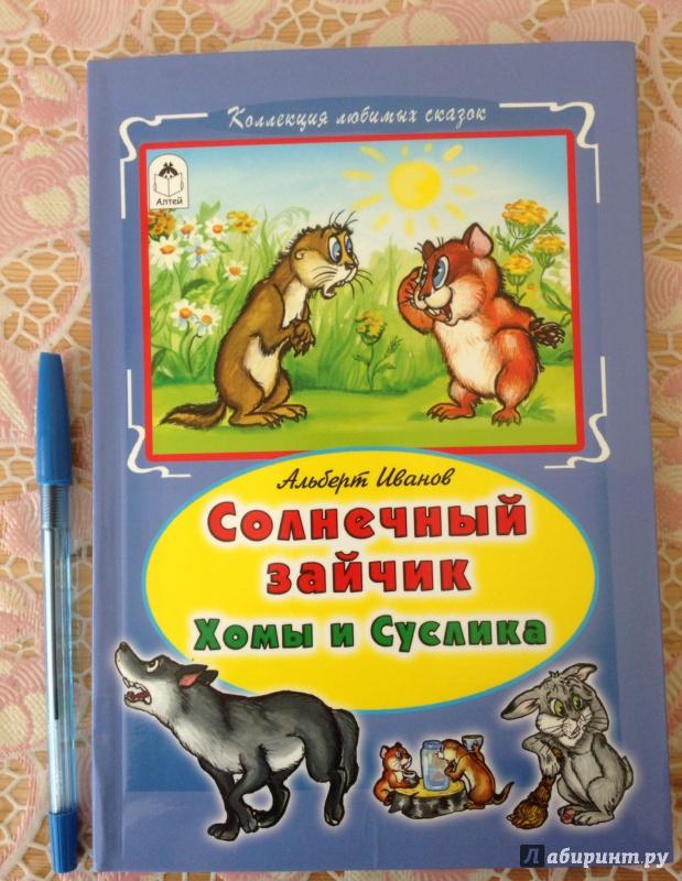 Иллюстрация 2 из 22 для Солнечный зайчик Хомы и Суслика - Альберт Иванов | Лабиринт - книги. Источник: ХК