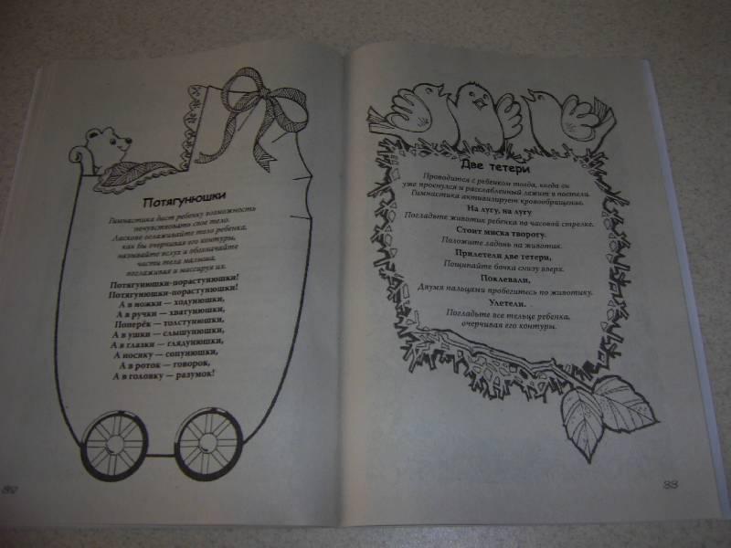 Иллюстрация 17 из 29 для Игры-усыплялочки, игры-просыпалочки. Комплекс успокаивающего массажа и пальчиковой гимнастики - Андрей Хвостовцев | Лабиринт - книги. Источник: Лилианна