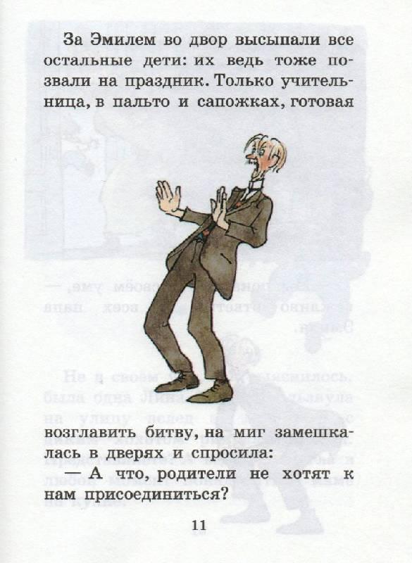 Иллюстрация 5 из 31 для Чем больше, тем лучше,- сказал Эмиль из Леннеберги - Астрид Линдгрен | Лабиринт - книги. Источник: Zhanna
