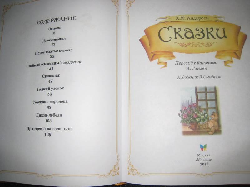 Иллюстрация 10 из 11 для Сказки - Ханс Андерсен   Лабиринт - книги. Источник: kaluchka