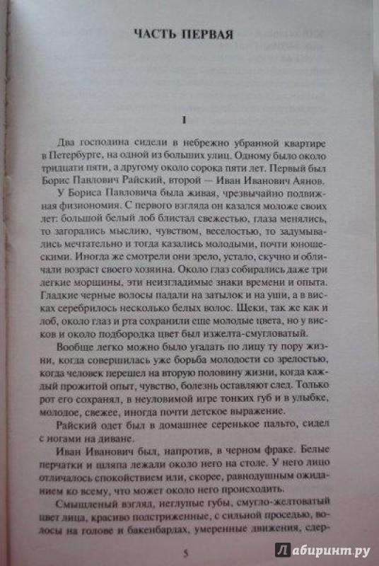 Иллюстрация 6 из 18 для Обрыв - Иван Гончаров | Лабиринт - книги. Источник: bamboo