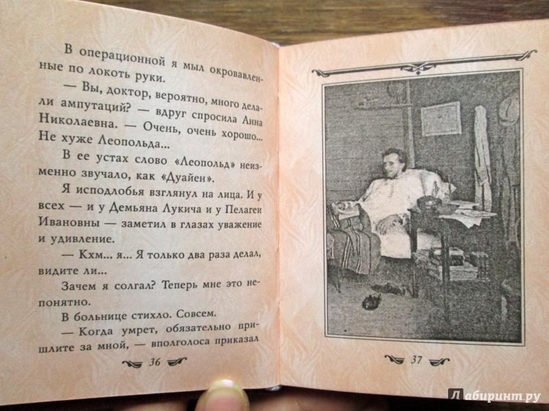 Иллюстрация 13 из 19 для Записки юного врача - Михаил Булгаков | Лабиринт - книги. Источник: Зеленая шляпа