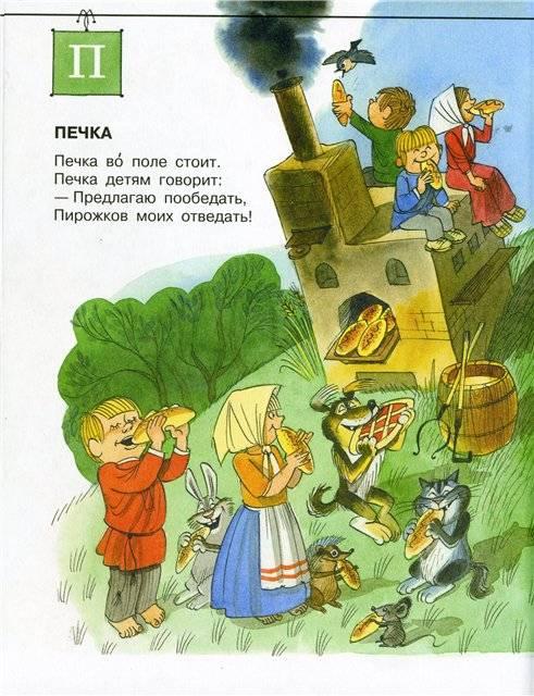 Иллюстрация 8 из 41 для Азбука Бабы Яги - Андрей Усачев | Лабиринт - книги. Источник: Гостья