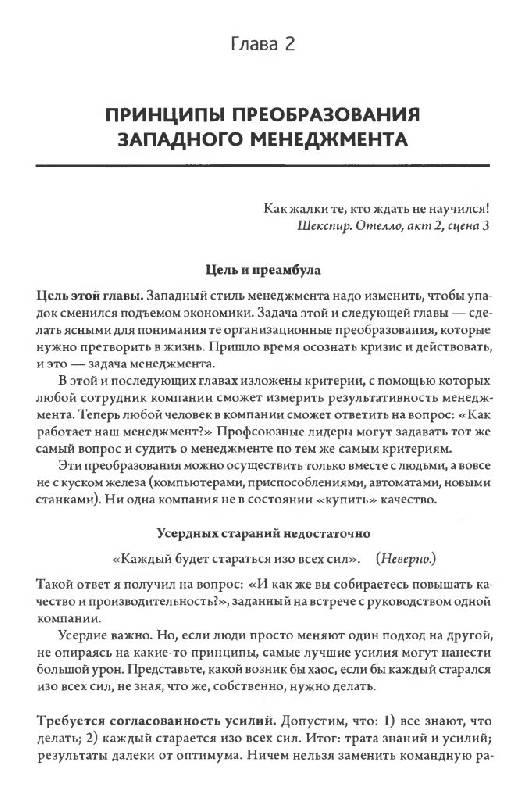 Иллюстрация 8 из 20 для Выход из кризиса: Новая парадигма управления людьми, системами и процессами - Эдвард Деминг | Лабиринт - книги. Источник: Юта
