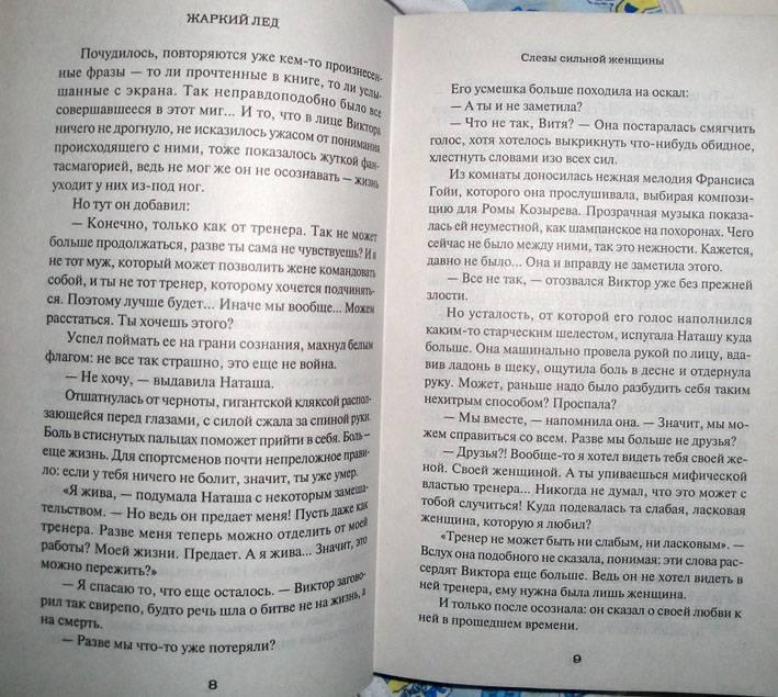 Иллюстрация 4 из 15 для Жаркий лед. Слезы сильной женщины - Юлия Лавряшина | Лабиринт - книги. Источник: АннаЛ