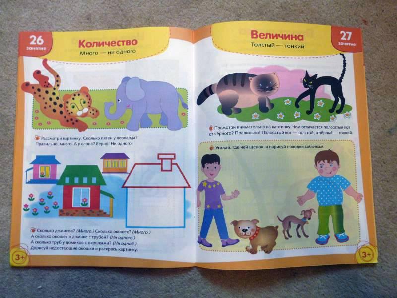 Иллюстрация 35 из 50 для Я учусь считать. Рабочая тетрадь. 3+ - Т. Давыдова   Лабиринт - книги. Источник: Smity