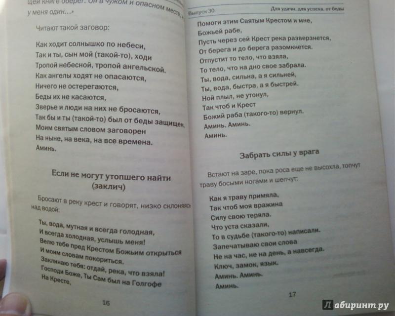 Наталья степанова похудеть заговор