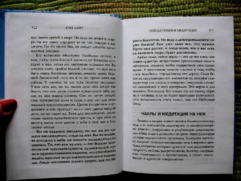 Иллюстрация 6 из 11 для Созидательная медитация, или Мистерия Изобилия - Сан Лайт | Лабиринт - книги. Источник: Angostura