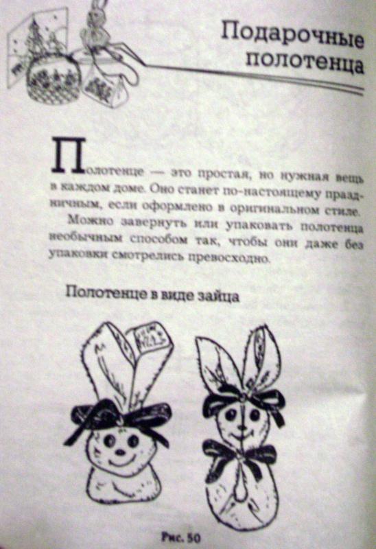 Иллюстрация 7 из 12 для Подарки к празднику своими руками - Наталья Волкова | Лабиринт - книги. Источник: Batterfly