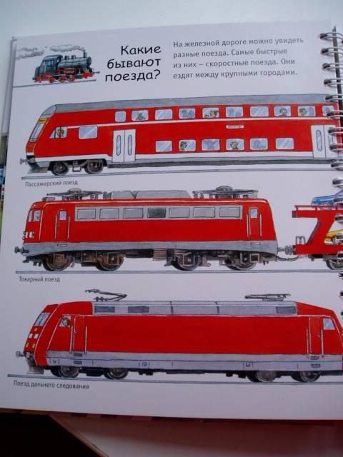 Иллюстрация 6 из 17 для Железная дорога - Андреа Эрне | Лабиринт - книги. Источник: Стич