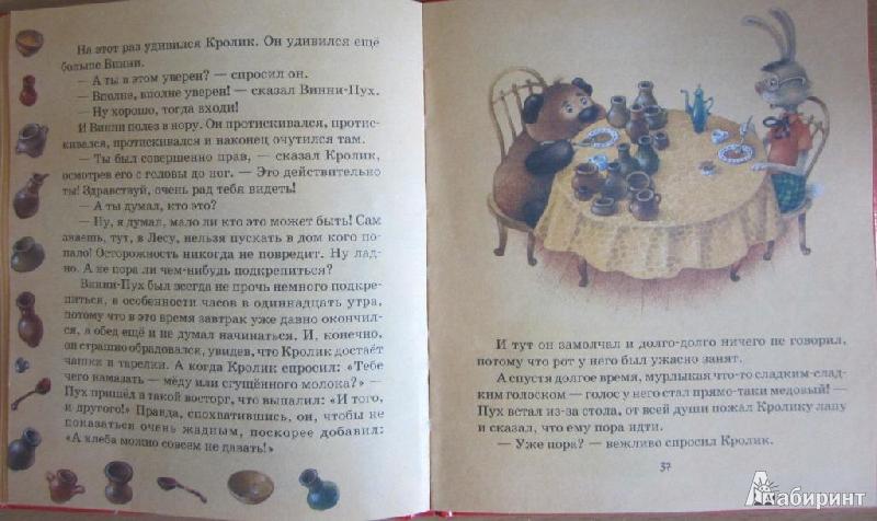 Иллюстрация 12 из 16 для Винни-Пух и пчелы - Милн, Заходер | Лабиринт - книги. Источник: ver-ira