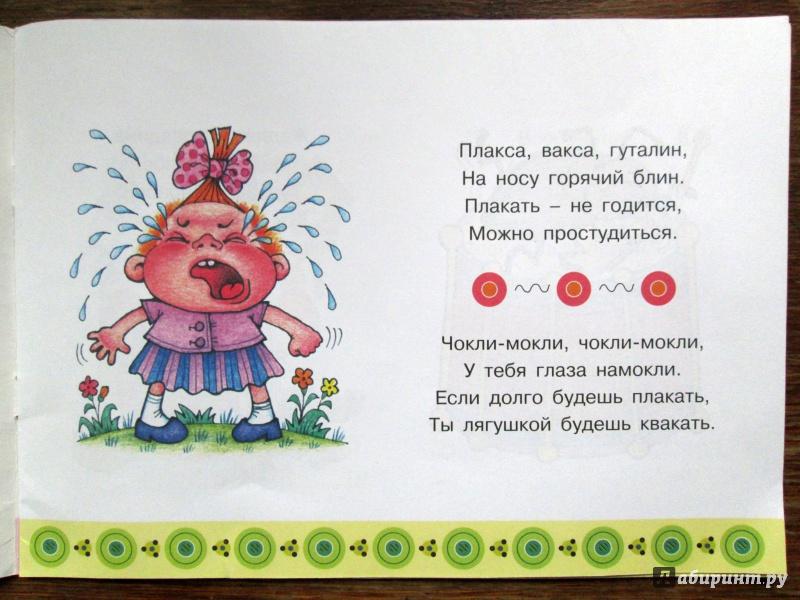 Картинка дразнилки для детей