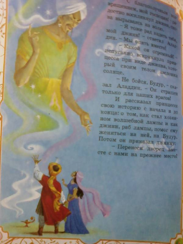 Иллюстрация 23 из 29 для Добрые сказки для девочек | Лабиринт - книги. Источник: lettrice