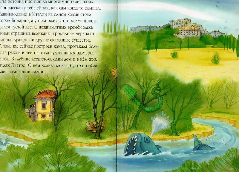 Иллюстрация 6 из 25 для Вампиренок из Бомарцо - Армидо Бранка | Лабиринт - книги. Источник: Zhanna
