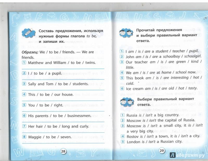 Иллюстрация 16 из 22 для Английский язык. 1 класс. Начинаем знакомство с грамматикой - Юлия Чимирис | Лабиринт - книги. Источник: Никед