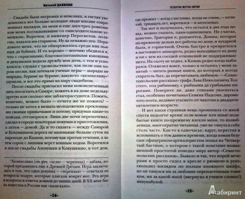 Иллюстрация 1 из 3 для Четвертая жертва сирени - Виталий Данилин | Лабиринт - книги. Источник: Natali*