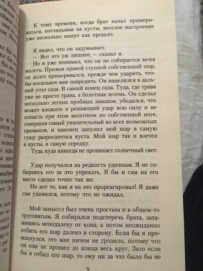 Иллюстрация 3 из 17 для Наивно. Супер - Эрленд Лу   Лабиринт - книги. Источник: Миронова  Юлия Владимировна